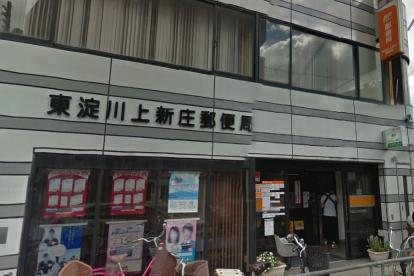上新庄郵便局の画像1