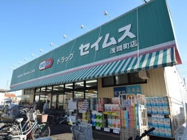 ドラッグセイムス 浅間町店の画像1