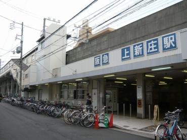 阪急上新庄駅 北口の画像1