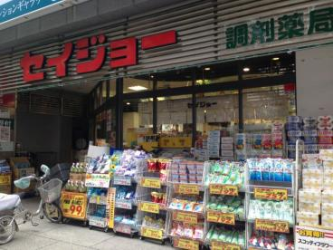 ヘルスケアセイジョー 府中けやき通り店の画像1