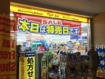 マツモトキヨシ ぷらりと京王府中店の画像1