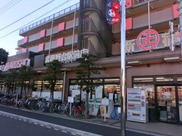 丸正食品 武蔵野台駅前店の画像1