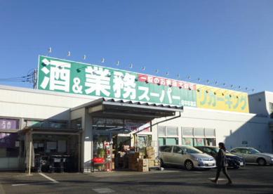 業務スーパー 府中本宿店の画像1