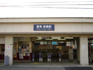 阪急柴島駅の画像1