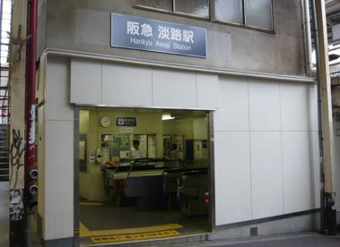 阪急淡路駅の画像1