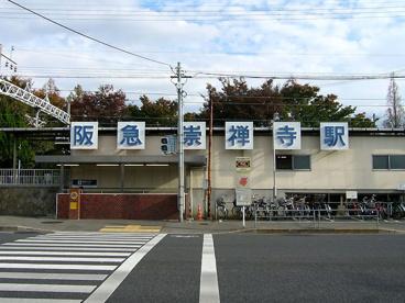 阪急崇禅寺駅の画像1