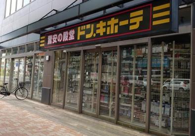 ドン.キホーテ新潟駅南店の画像1