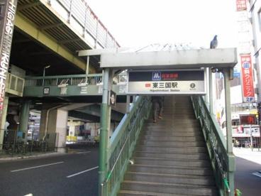 大阪メトロ 東三国駅の画像1