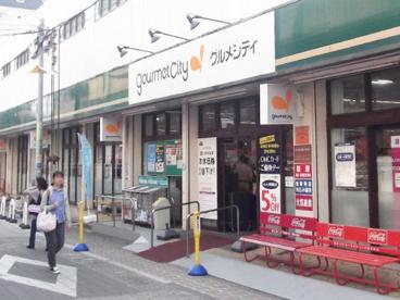 グルメシティ国立店の画像1
