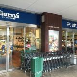 三浦屋 国立店