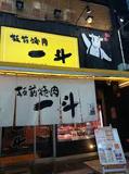 板前焼肉 一斗 京橋店