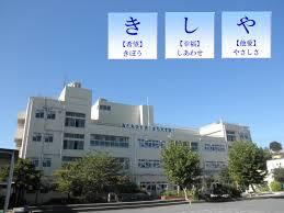 横浜市立岸谷小学校の画像2
