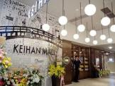 京阪モール