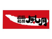 風月・風の街 京橋店