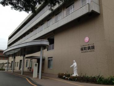 社会福祉法人聖ヨハネ会 桜町病院の画像1