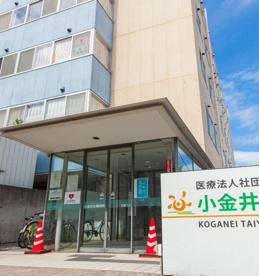 小金井太陽病院の画像1