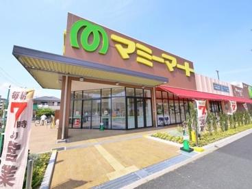 マミーマート 足立島根店の画像1