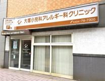 大塚小児科医院