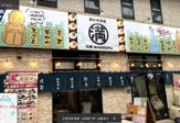 大阪屋台居酒屋満マル 淡路店