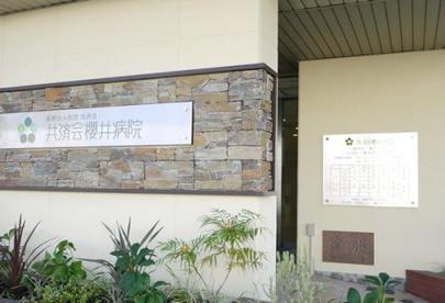 共済会櫻井病院の画像1