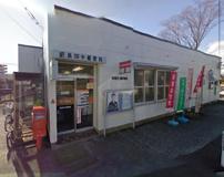 昭島田中郵便局
