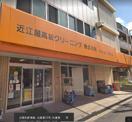近江屋高級クリーニング株式会社