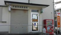 平塚岡崎郵便局