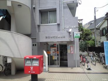 渋谷本町五郵便局の画像1