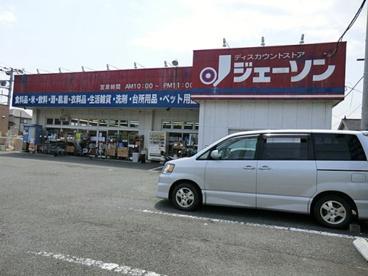 ジェーソン 野辺店の画像1