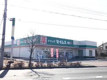 ドラッグセイムスあきる野小川店の画像1