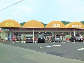 パークショッピングセンター 舘谷店の画像1