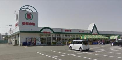 新鮮市場 南大分店の画像1