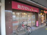 ことぶき薬局 新中野店