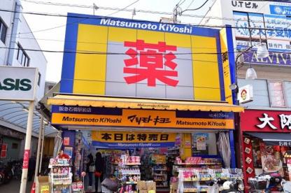 マツモトキヨシ 阪急石橋駅前店の画像1