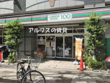 ローソンストア100 LS横浜初音町店の画像1