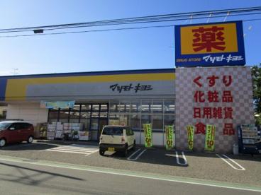 ドラッグストア マツモトキヨシ 真砂店の画像1