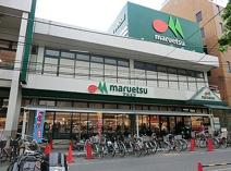 マルエツ 南浦和東口店