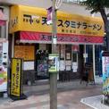 天理スタミナラーメン東花園店