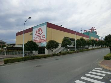 スーパーアルプス あきる野店の画像1
