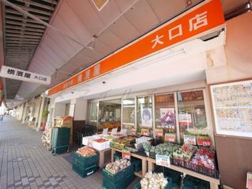 スーパー横濱屋 大口店の画像1