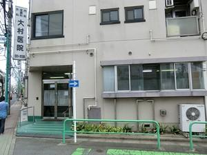 大村医院の画像1