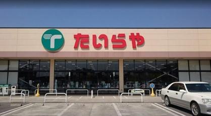 たいらや 川田店の画像2