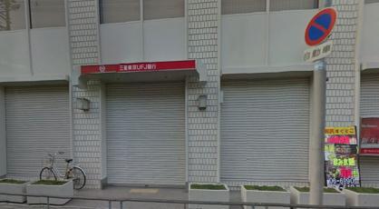 三菱UFJ銀行 淡路支店の画像1