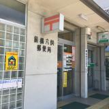 前橋六供郵便局
