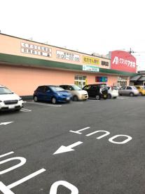 クスリのアオキ 南町店の画像1