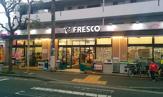 フレスコ 桜井店