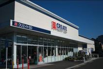 クリエイトSD(エス・ディー) 青梅野上町店