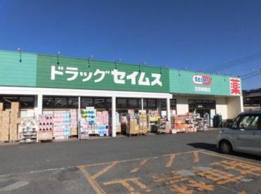 ドラッグセイムス吉野梅郷店の画像1