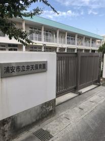 浦安市立弁天保育園の画像1