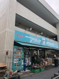 アタック 浦安堀江店の画像1